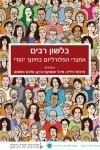 """בלשון רבים: אתגרי הפלורליזם בחינוך יהודי - עיונים בחינוך יהודי (כרך י""""ד)"""