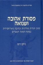 מסורת אהובה ושנואהזהות יהודית מודרנית וכתיבה ניאו-חסידית בפתח המאה העשרים