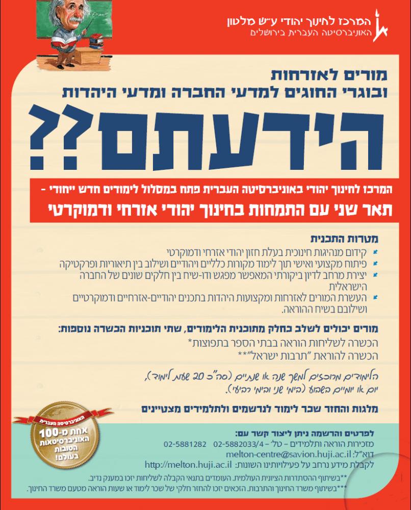 תואר שני עם התמחות בחינוך יהודי אזרחי ודמוקרטי