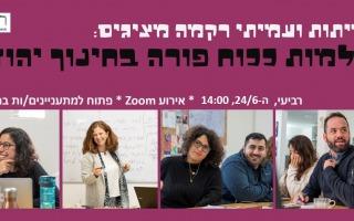 דילמות ככוח פורה בחינוך יהודי