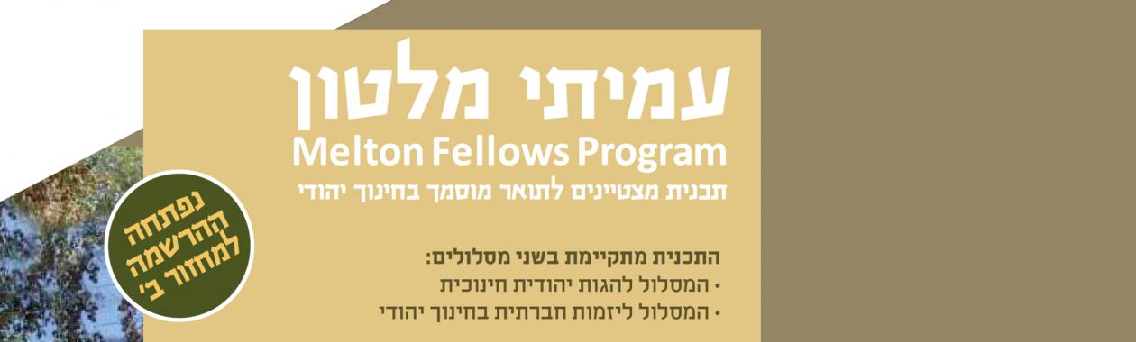 melton fellowship program