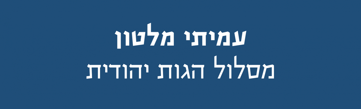 button_homepage_jewish_thought.png