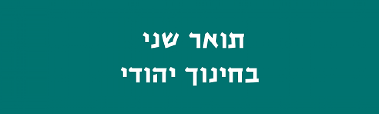button_homepage_ma_jewish_education_small.png